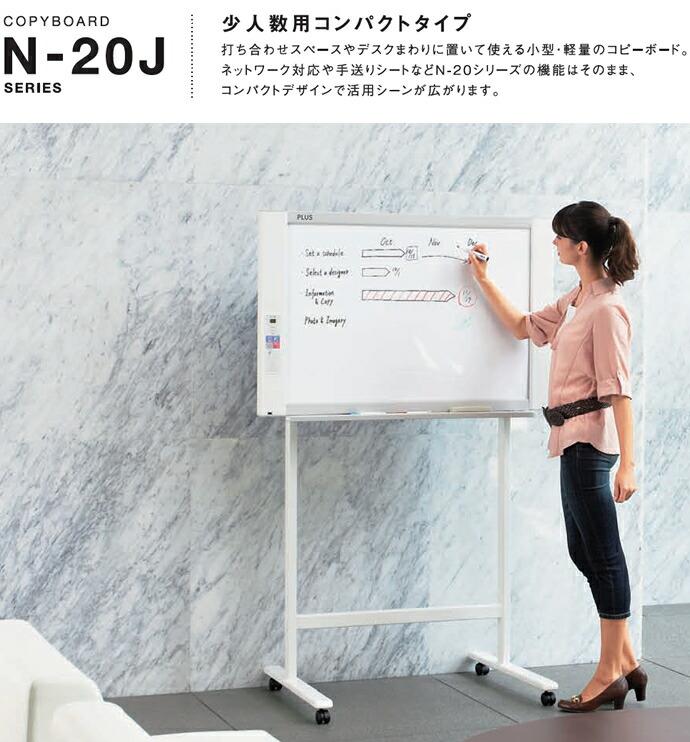 PLUS コピーボード (プラス 電子黒板) 1