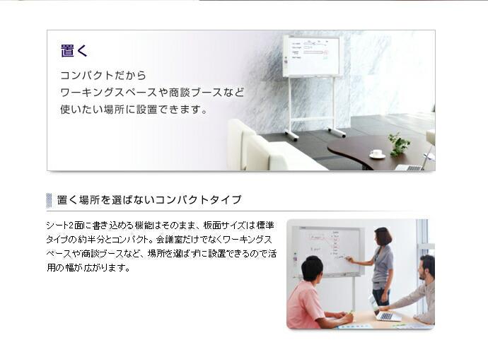 PLUS コピーボード (プラス 電子黒板) 2