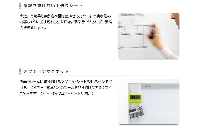 PLUS コピーボード (プラス 電子黒板) 4