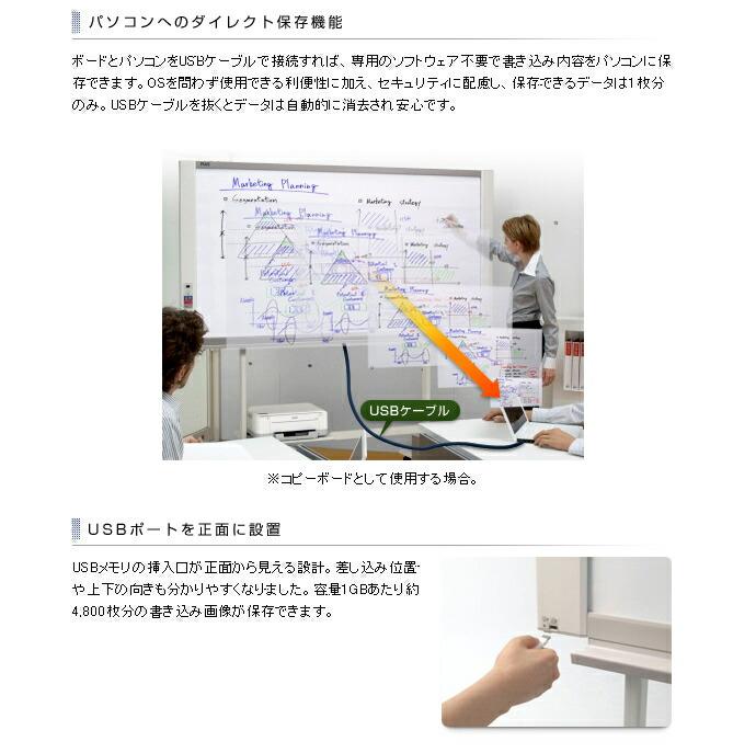 PLUS コピーボード (プラス 電子黒板) 8