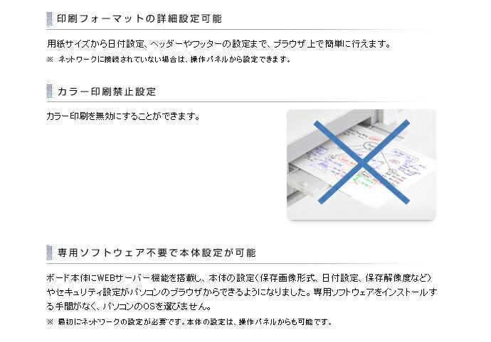 PLUS コピーボード (プラス 電子黒板) 10