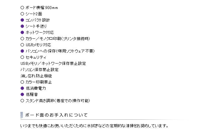 PLUS コピーボード (プラス 電子黒板) 11