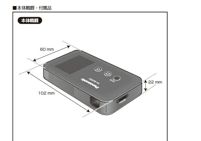 小型 ポケットサイズ プロジェクター