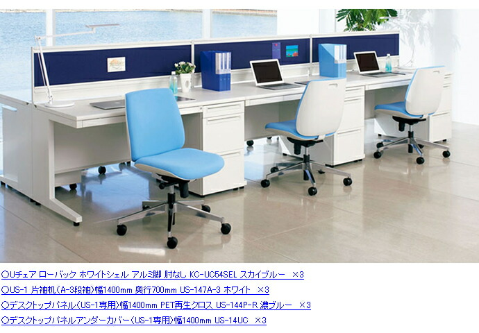 KC-UC53SEL シェルカラー:ホワイト Uチェア プラス 肘付 (PLUS Uchair/オフィスチェアー/パソコンチェア/デスクチェア) オフィスチェア ハイバック 樹脂脚