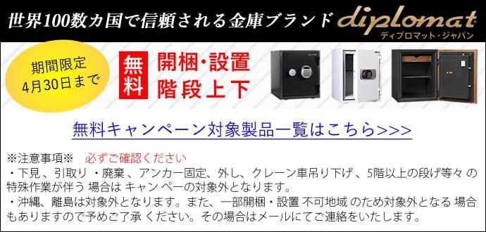 ディプロマット金庫 開梱・設置無料キャンペーンバナー