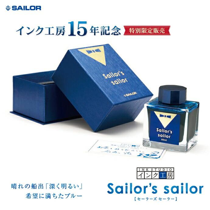 セーラー 万年筆インク Sailor's sailor(セーラーズ セーラー)