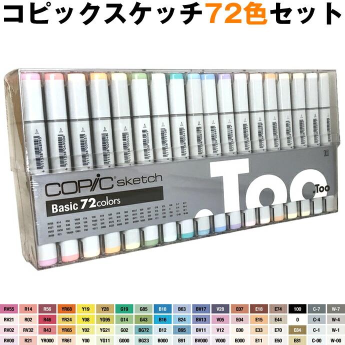Too コピックスケッチベーシック 72色セット