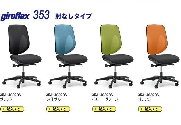 ジロフレックス353