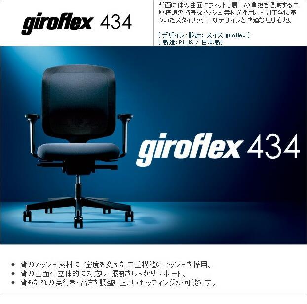 jiroflex434 ジロフレックス434