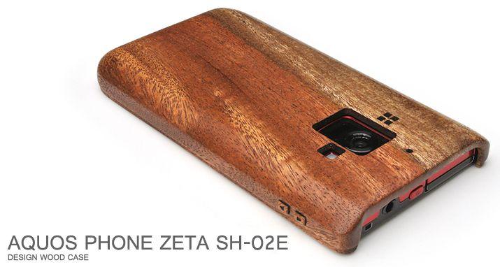 for AQUOS PHONE ZETA SH-02E木製ケース