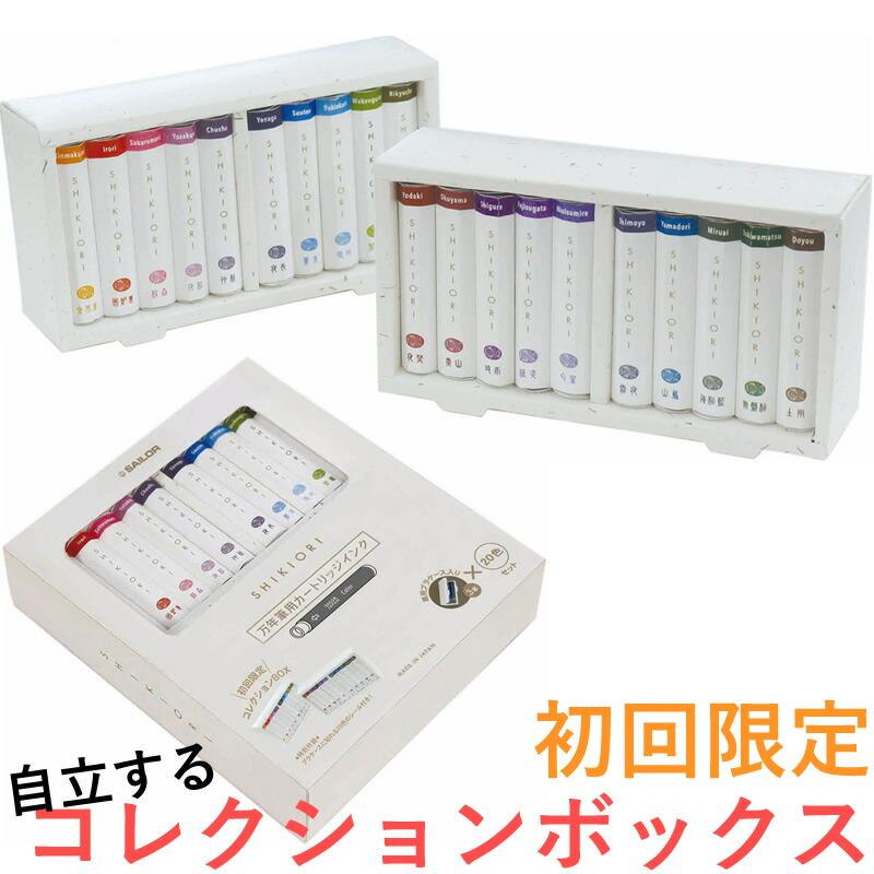 初回限定 セーラー万年筆 万年筆用カートリッジインク コレクションボックス 四季織 20色セット