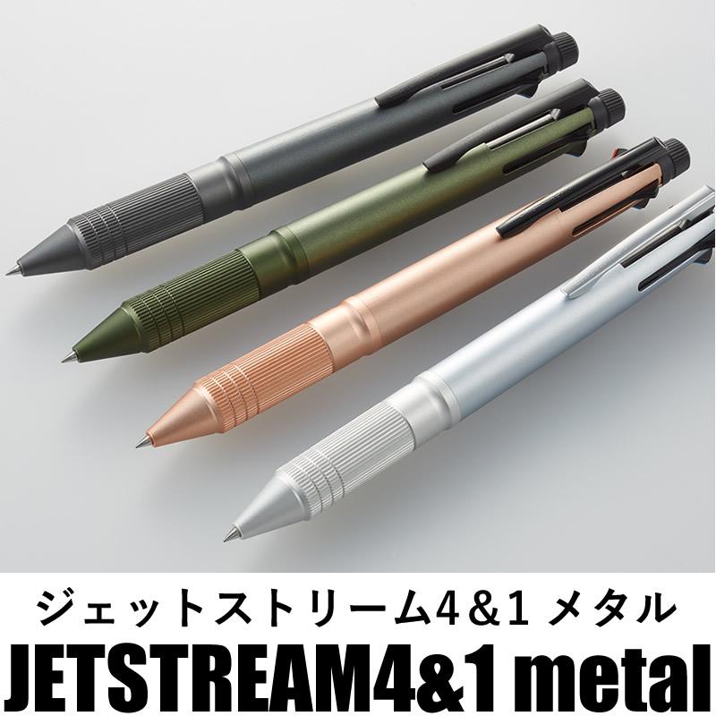 三菱鉛筆 JETSTREAM