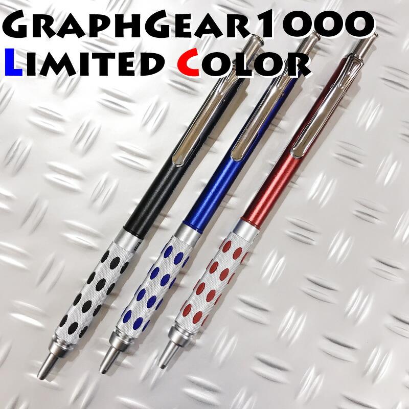 ぺんてる グラフギア1000 西日本限定カラー シャープペンシル 黒×銀/赤×銀/青×銀 0.5mm PG1015 製図シャープ シャーペン