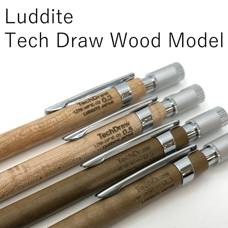 ラダイト シャープペンシル テックドロー Luddite Tech Draw 0.3mm/0.5mm 木軸シャープ