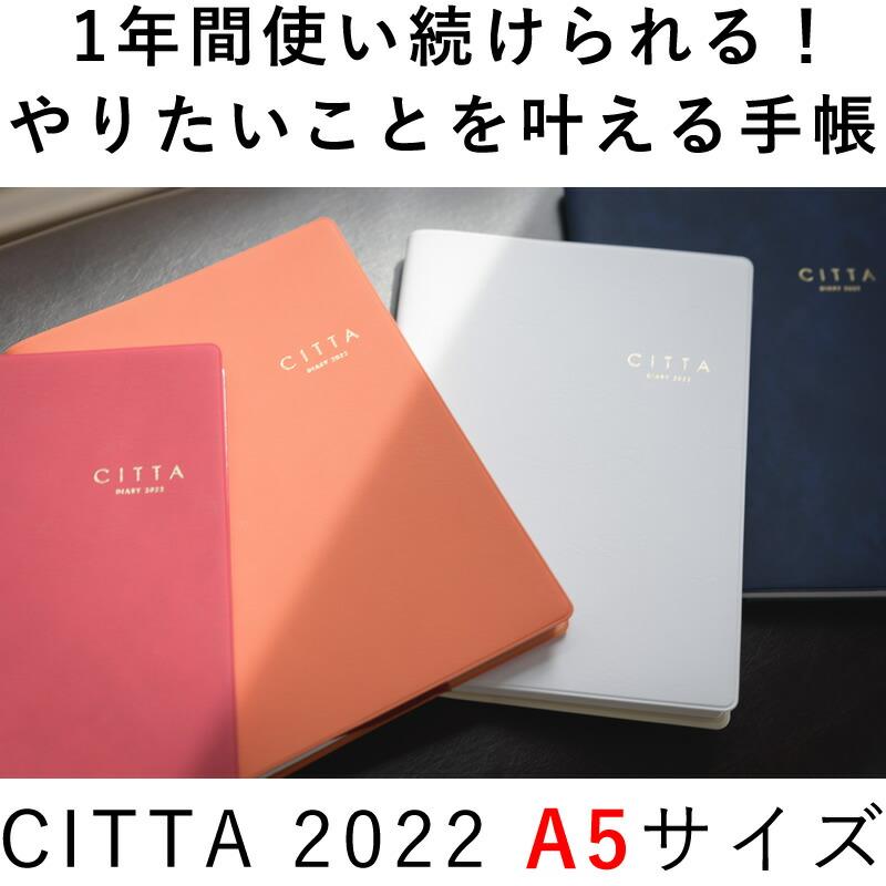 願いを叶える手帳 2022年 手帳 スケジュール帳 CITTA|チッタ A5 2021年10月始まり ダイアリー ホワイト/レッド/オレンジ/ネイビー