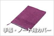 手帳・ノート用カバー