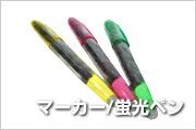 マーカー/蛍光ペン