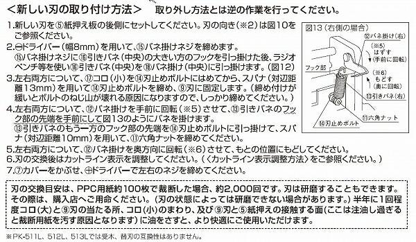 断裁機(裁断機)PK-513L専用替刃