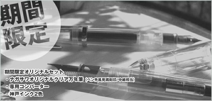 文具 通販 神戸 三宮 ナガサワ文具センター オリジナル商品 万年筆 透明軸 風見鶏