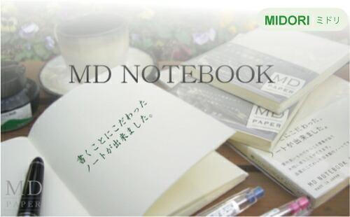 MIDORI ミドリ 書くための紙質にこだわったノート MDノート