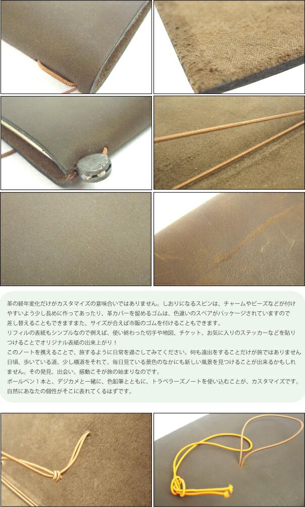 midori ミドリ トラベラーズノート 革製カバーノート スタータセット