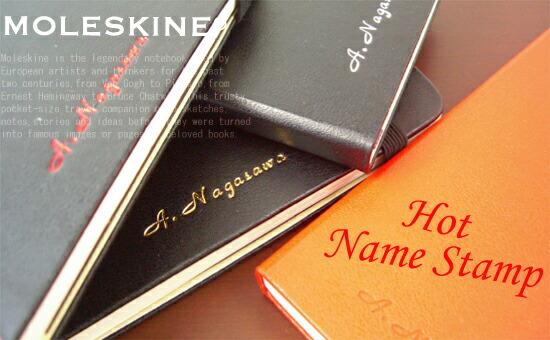 MOLESKINE モレスキン モールスキン 手帳 名入れ