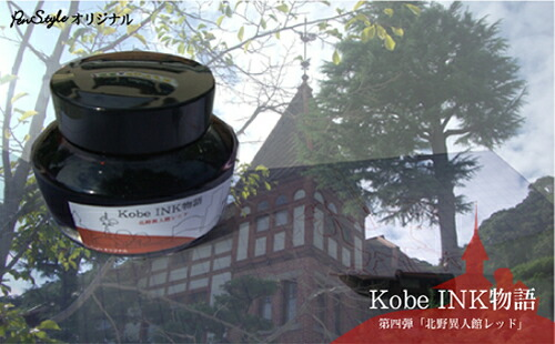 ナガサワ NAGASAWA ナガサワ文具センター オリジナル 万年筆 インク Kobe Ink物語