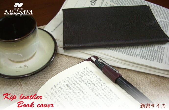 文具 通販 神戸 三宮 ナガサワ文具センター 本革 オリジナル ブックカバー ノートカバー 新書サイズ キップレザー