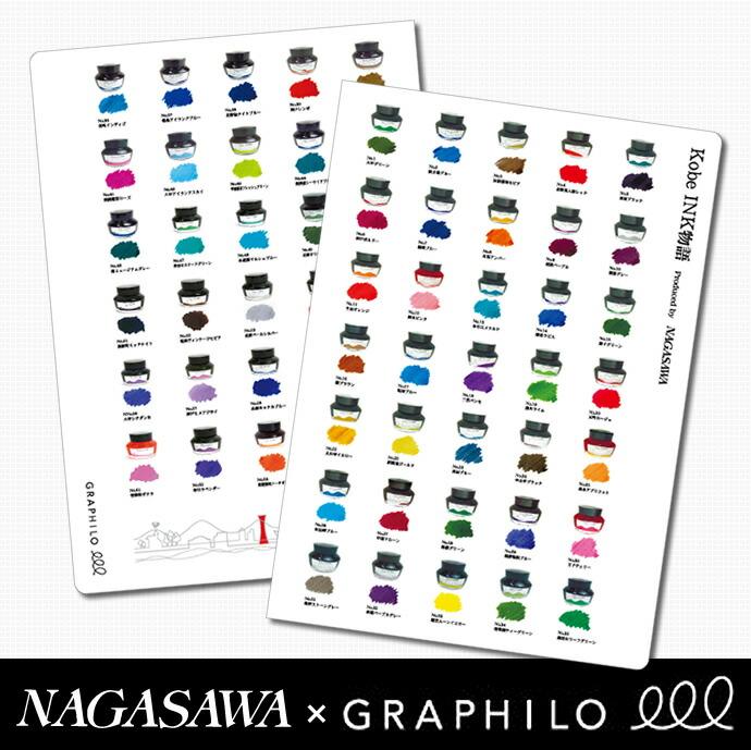 神戸インク物語×グラフィーロ A5ノート