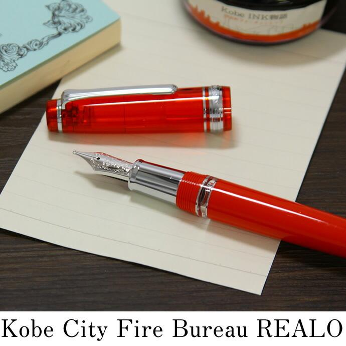 神戸市消防局×ナガサワ文具センター 限定万年筆 RESCUE RED/レスキューレッド プロフェッショナルギア レアロモデル