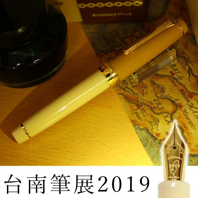 台南ペンショー万年筆
