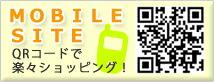 MOBILE SITE QRコードで楽々ショッピング!