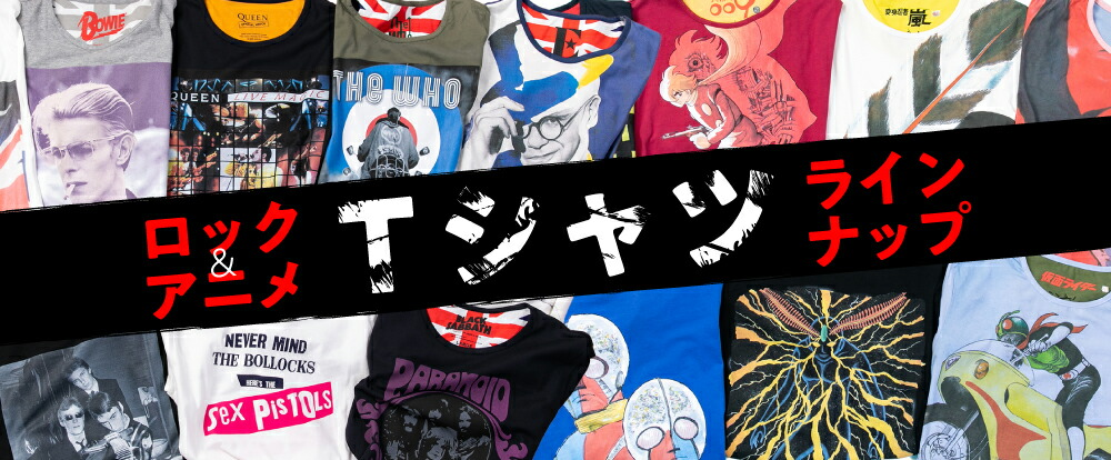 ロックTシャツ&アニメTシャツ