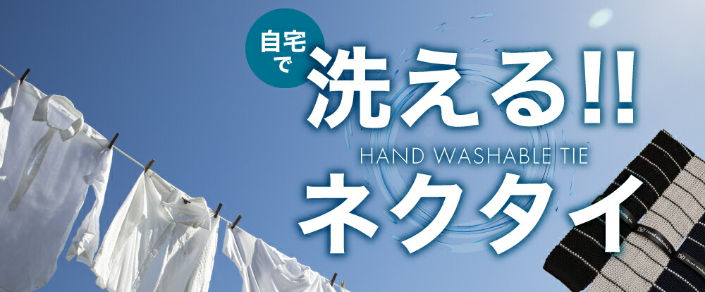 自宅で洗えるネクタイ