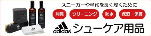 adidas シューケア