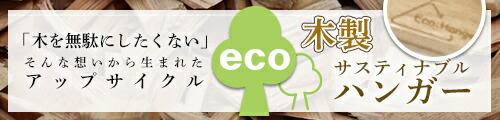 サスティナブル アップサイクル 木製ハンガー