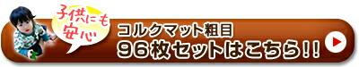 コルクマット粗目 96枚セットはこちら!!