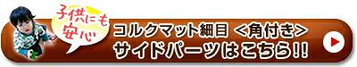 コルクマット細目 サイドパーツはこちら!!