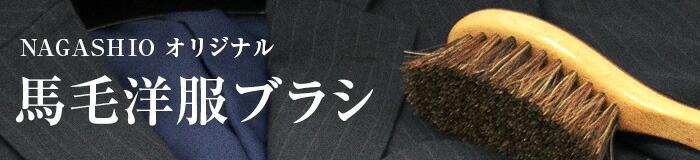 洋服ブラシ 馬毛 カシミヤ コートブラシ ウール