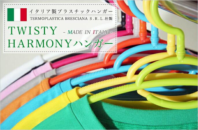 イタリア製プラスチックハンガー【TWISTY HARMONY ハンガー】