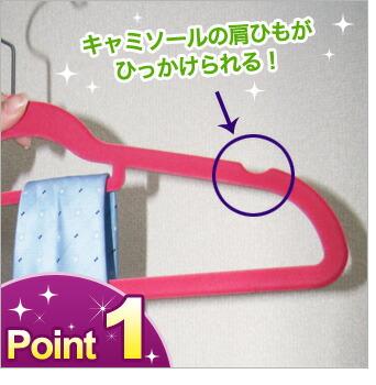 【ポイント1】肩ひもがひっかけられる!