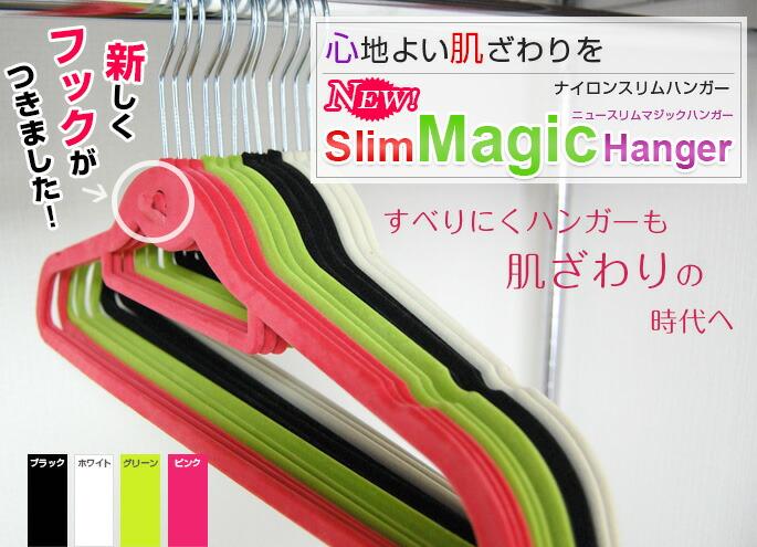 心地よい肌ざわりを 新しくフックがつきました! ナイロンスリムハンガー♪ 【New Slim Magic Hanger -ニュースリムマジックハンガー-】
