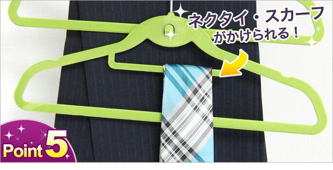 【ポイント5】ネクタイ・スカーフがかけられる!