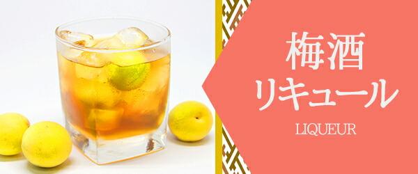 梅酒・リキュール