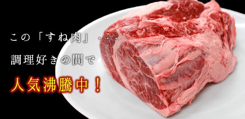 人気のすね肉