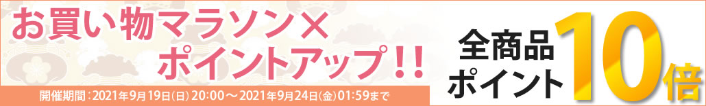 9/19〜24 お買い物マラソン×ポイントアップ 当店10倍