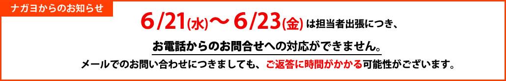 6月21日から23日は担当者出張につきお電話からのお問合せへの対応ができません。