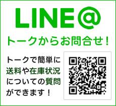 LINE@ 当店アカウントはこちら