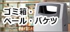 ゴミ箱・ペール・バケツ