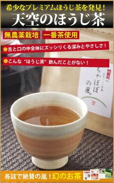"""無農薬ほうじ茶""""ちゃぼぼの風"""""""